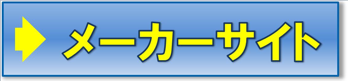 メーカーサイト
